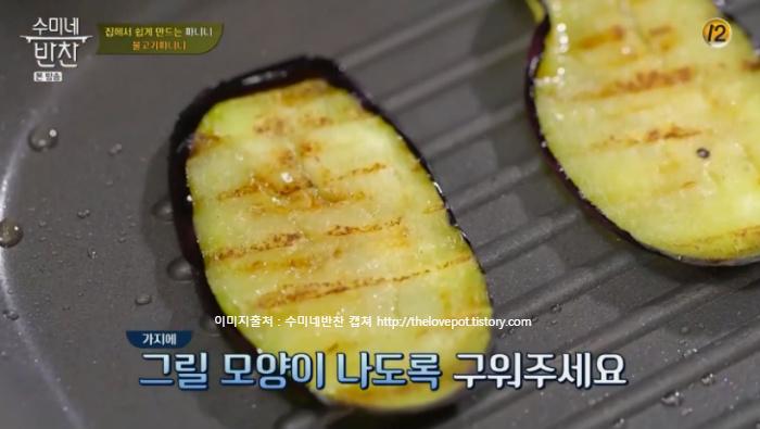 수미네반찬 79회 최현석의 불고기 파니니 레시피 만드는 법 - 할배특집 김수미 박대탕,차돌버섯불고기,고추장고구마볶음 만들기 12월4일 방송5