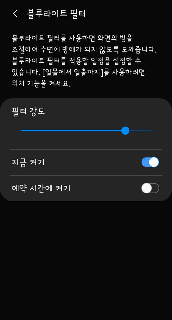갤럭시 스마트폰 블루라이트 필터