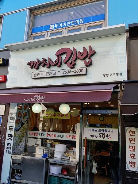 까치네김밥