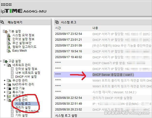 iptime dhcp IP주소 대여시간 2일 변경 _2