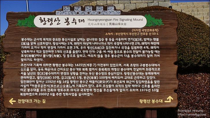 황령산 봉수대