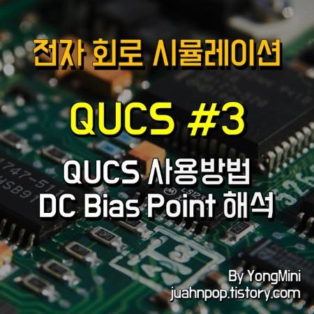 QUCS 사용 방법