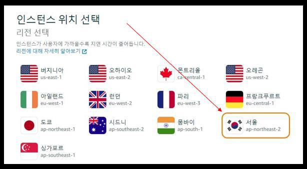 AWS 한국 서울 리전
