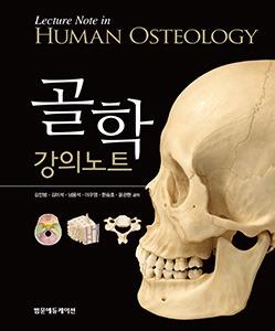 골학강의노트 [성보의학서적 osteology 신간의학도서 목록]