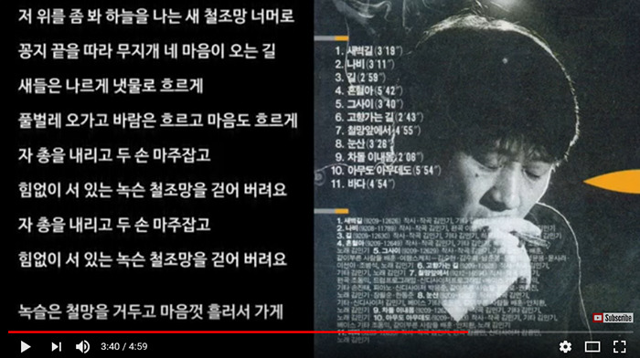 김민기 <철망 앞에서>