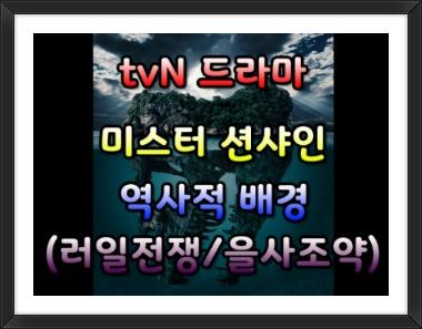 미스터 션샤인 4 역사 배경 영상1
