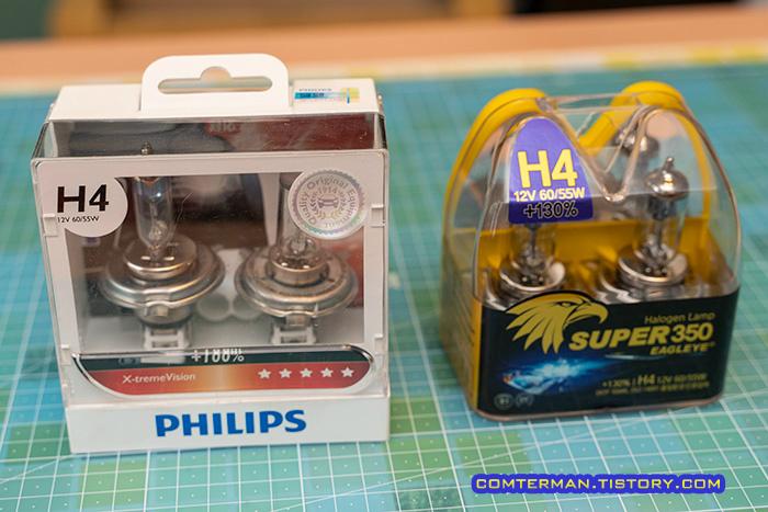 필립스 익스트림비젼 남영 슈퍼350 케이스 비교