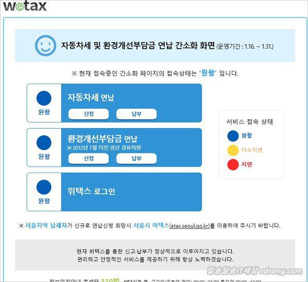 wetax 위택스 - 지방세 고지서 우편물을 전자송달 이메일 고지서변경 방법