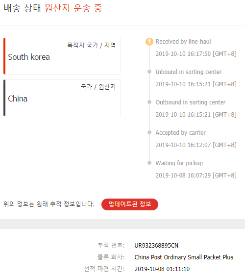 알리익스프레스 한국 추적 China Post Ordinary Small Packet Plus AliExpress Standard Shipping Cainiao