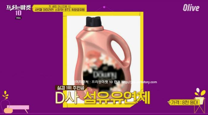 프리한마켓10 품절대란 핫셀럽 머스트템 10 - 프리한마켓 10 쇼핑리스트, 10회 8월 21일 방송4 다우니 어도러블