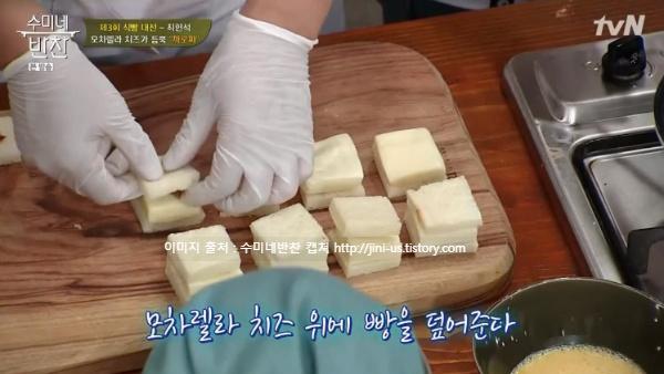 수미네반찬 식빵대전 최현석 셰프의 까로짜 레시피 - 수미네반찬 46회 4월 17일 방송3
