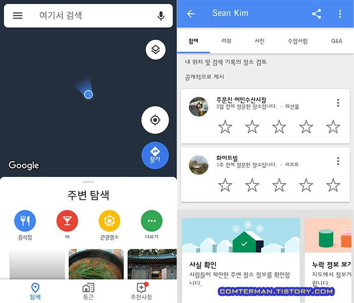 구글 지도 공개 평가 및 리뷰