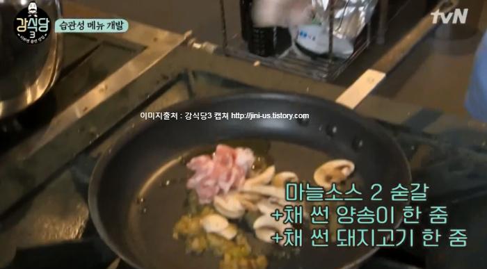 강식당3 강호동돼지파스타(강돼파) 레시피 만드는 법 - 신서유기외전 2회 강식당3 로제 크림소스파스타 (돼지고기로제파스타) 만들기 7월19일 방송7