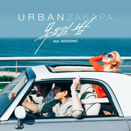Urban Zakapa – Thursday Night (feat. Beenzino) Lyrics [English, Romanization]