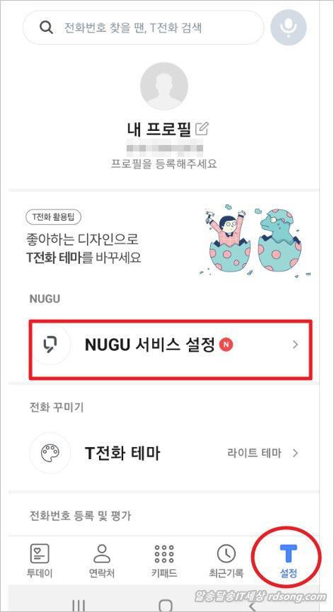 T전화 NUGU 음성인식 AI 업데이트3