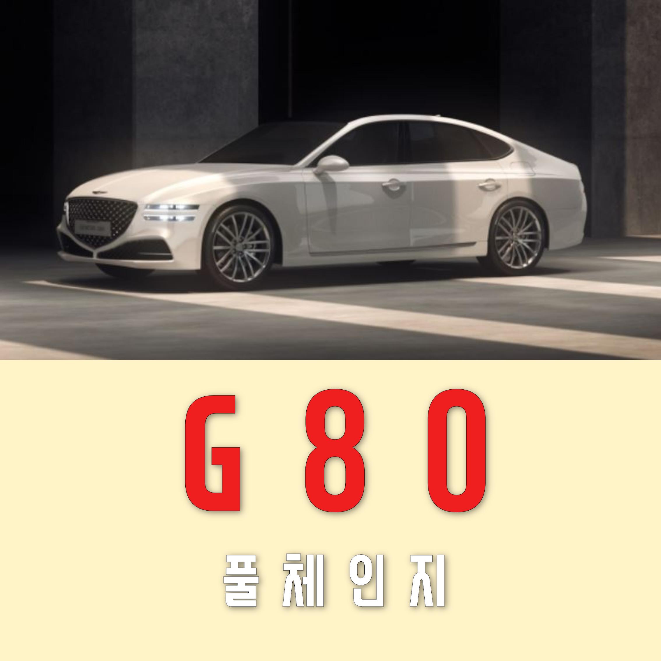 G80 풀체인지 1
