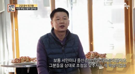서민갑부 킹크랩