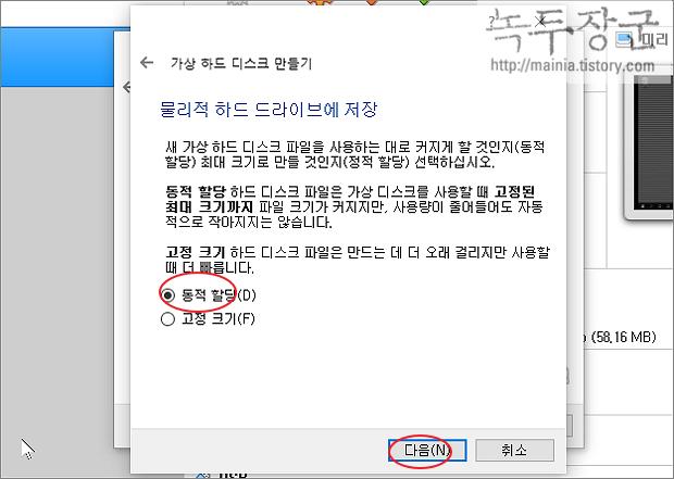 버추얼박스(VirtualBox) 이용해서 우분투(Ubuntu) 설치하기