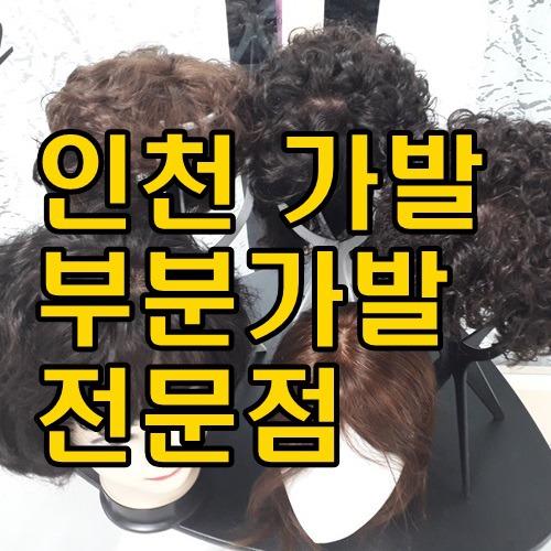 인천 부분가발 모앤미
