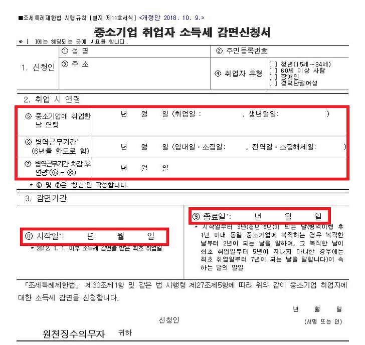 중소기업 취업자 소득세 감면신청서