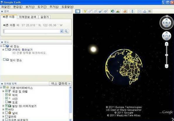 Google Earth 초기 실행 화면