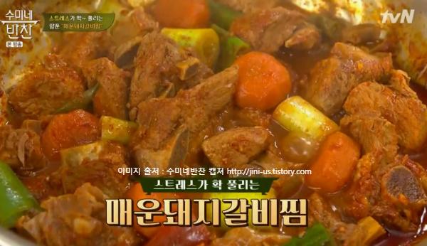 김수미 양푼 매운돼지갈비찜 레시피 만드는 법 - 수미네반찬 48회 매운돼지갈비찜 만들기 5월 1일 방송