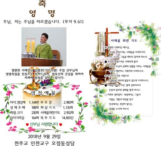 천주교 인천교구 오정동성당 영명축일 양초 초안