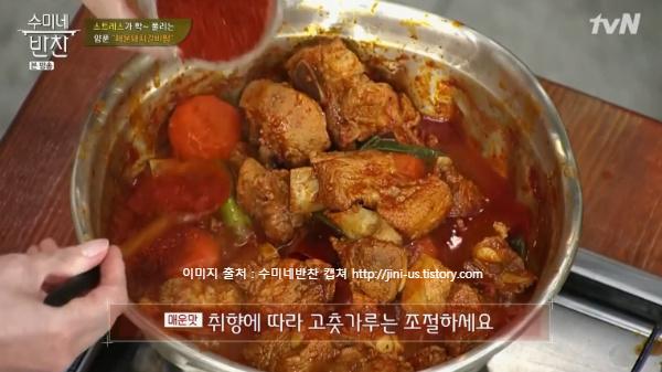 김수미 양푼 매운돼지갈비찜 레시피 만드는 법 - 수미네반찬 48회 매운돼지갈비찜 만들기 5월 1일 방송2
