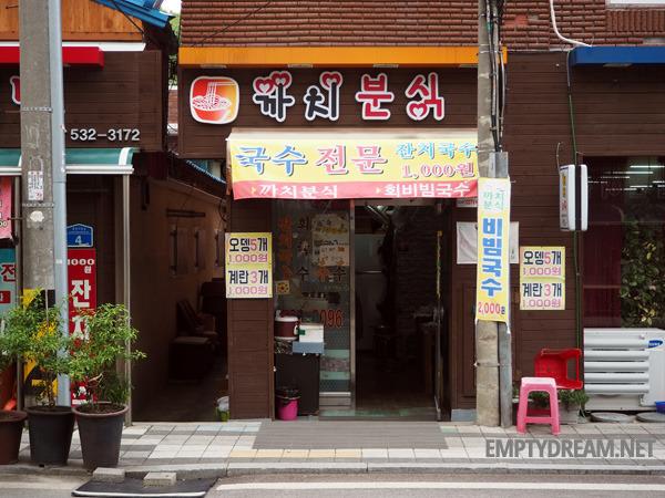 국수 천 원, 동해시 묵호항 까치분식, 부담없는 가격 맛집