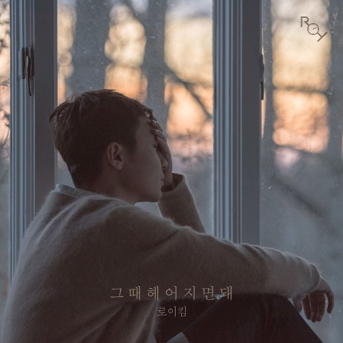Roy Kim - Only Then Lyrics [English, Romanization]