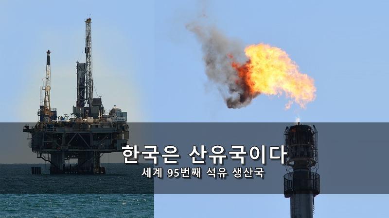 한국은 산유국이다 - 세계 95번째 석유 생산국
