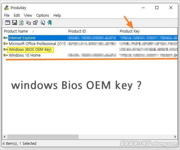 윈도우10 제품키 확인 방법 - 컴퓨터 windows 10 제품 키 알아내는 법3