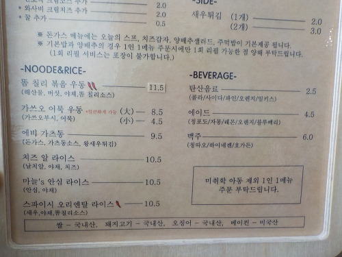 경기도 화성 동탄 맛집 인생돈까스