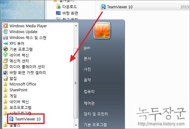 윈도우7 시작 프로그램 추가, 등록 또는 삭제하는 방법