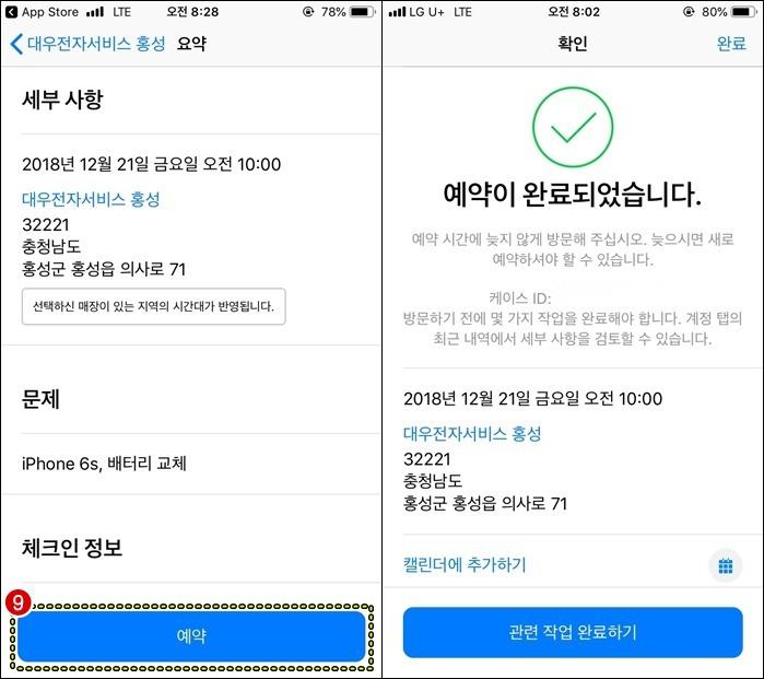 아이폰 수리 예약 완료