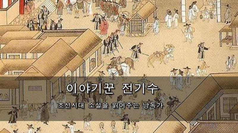 이야기꾼 전기수 - 조선시대 소설을 읽어주는 낭독가