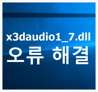 x3daudio1_7.dll 입니다