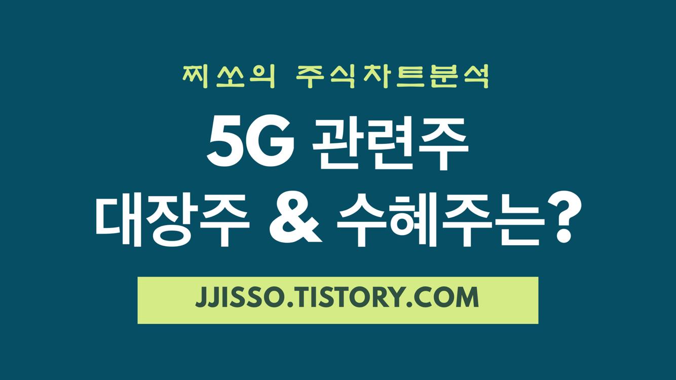 5G관련주 대장주 수혜주는?