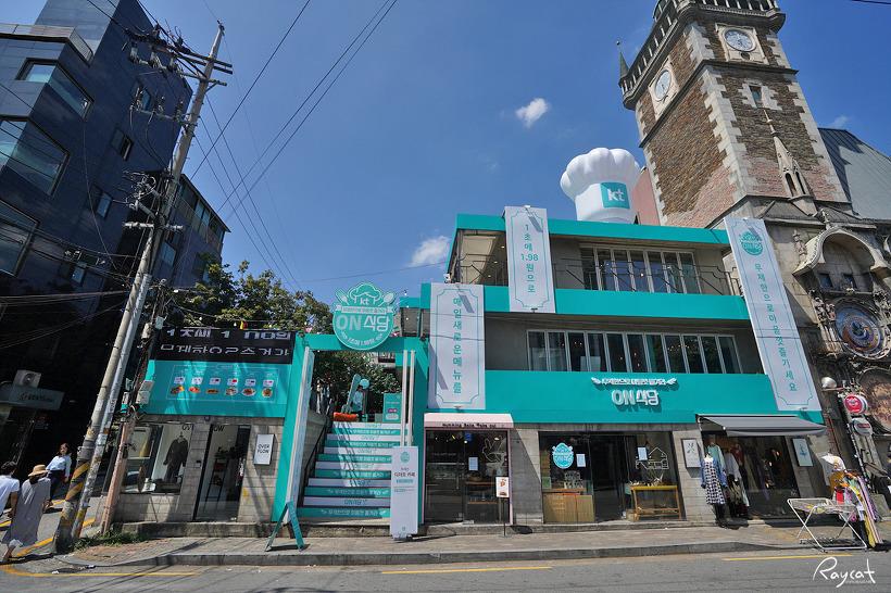 1초에 1.98원 독특한 팝업스토어 홍대 ON(온)식당