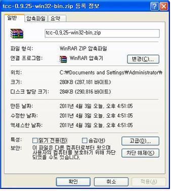 Tiny-C 컴파일러 zip 파일 등록 정보