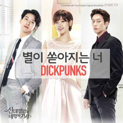 DICKPUNKS – You Pour A Star (Cinderella and Four Knights OST Part 6) Lyrics [English, Romanization]