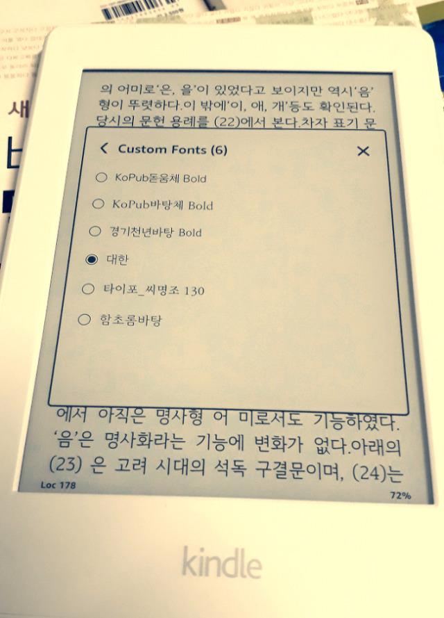 킨들 Kindle 5.9.7 업데이트 - 사용자 폰트 설치 가능