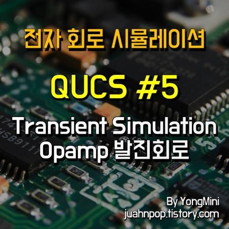 QUCS Transient Opamp 발진기