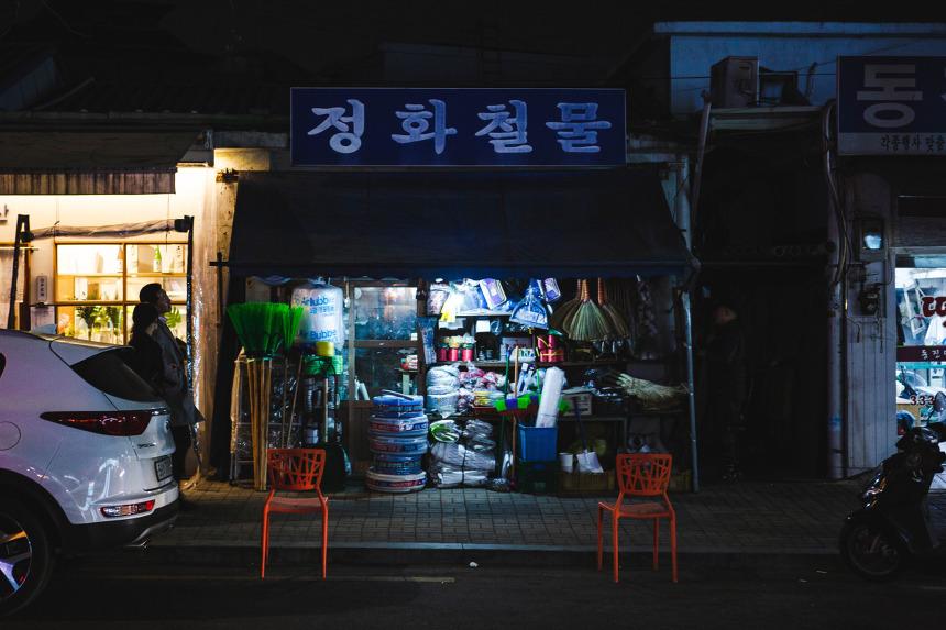 연남동 철문점 정화철물