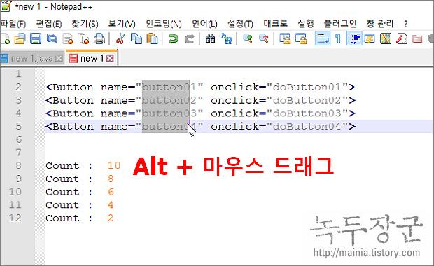 노트패드++(Nodepad++) 세로 편집(세로 붙여넣기) 사용하는 방법