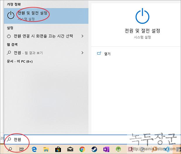 윈도우10 부팅시 인터넷창, 익스플로러, 크롬, App 자동 실행 끄는 방법