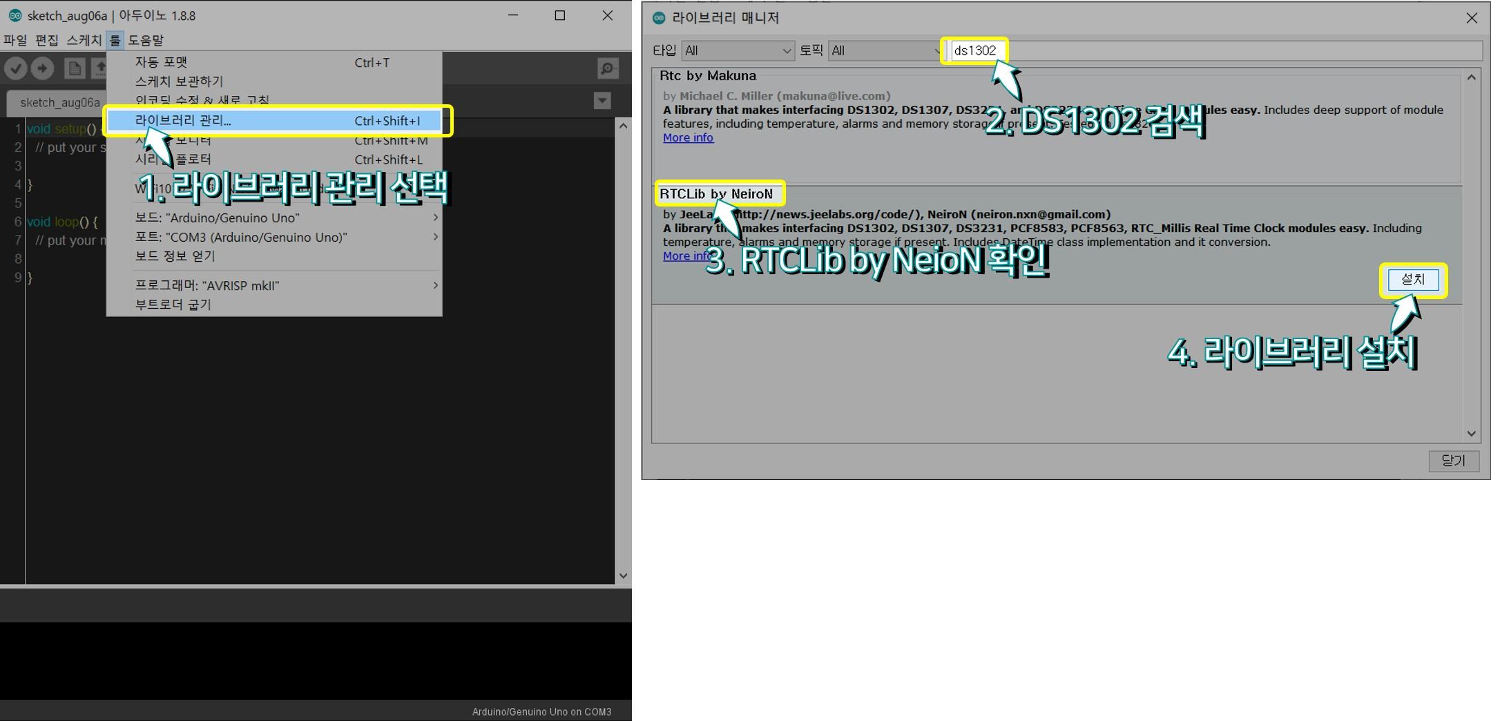 DS1302 라이브러리 설치