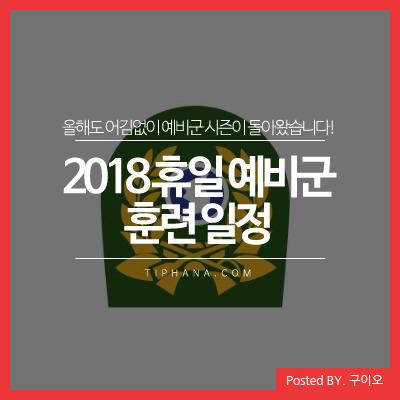 2018년 휴일 예비군 훈련 일정