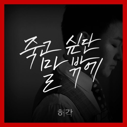 HuhGak – I Can Only Say I Want to Die Lyrics [English, Romanization]
