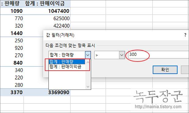 엑셀 Excel 데이터 분석을 위해 피벗 테이블 만들기